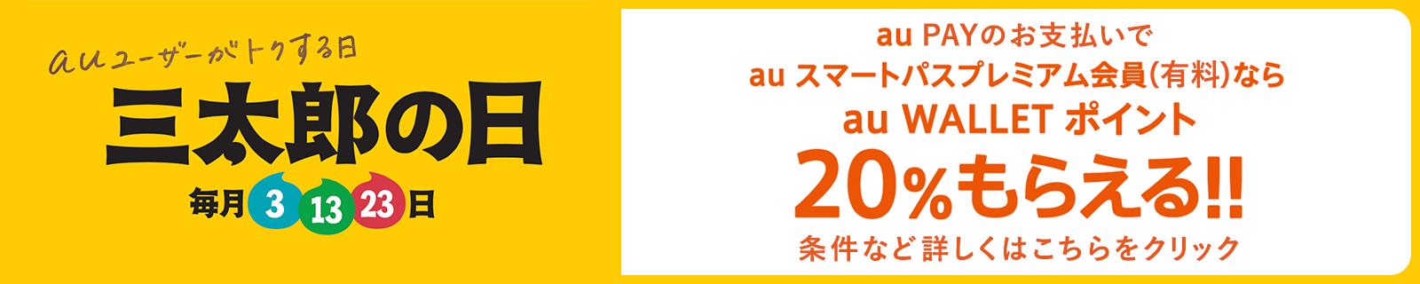 「三太郎の日」 au PAYのお支払いでau スマートパスプレミアム会員(有料)ならau WALLET ポイント20%もらえる!!条件など詳しくはこちらをクリック