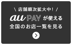店舗順次拡大中! au PAYが使える全国のお店一覧を見る