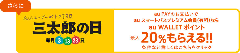 「三太郎の日」 au PAYのお支払いでau スマートパスプレミアム会員(有料)ならau WALLET ポイント最大20%もらえる!!条件など詳しくはこちらをクリック