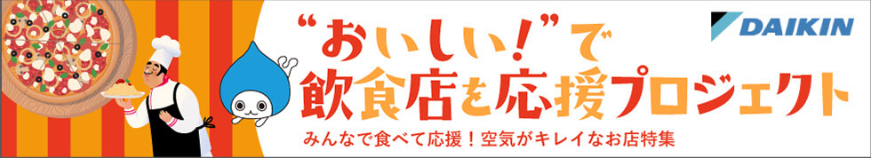 """""""おいしい!""""で飲食店を応援プロジェクト"""