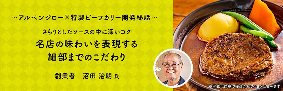 ~アルペンジロー×特製ビーフカリー開発秘話~ さらりとしたソースの中に深いコク 名店の味わいを表現する細部までのこだわり 創業者 沼田 治朗 氏