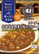北海道産野菜を味わうカレー
