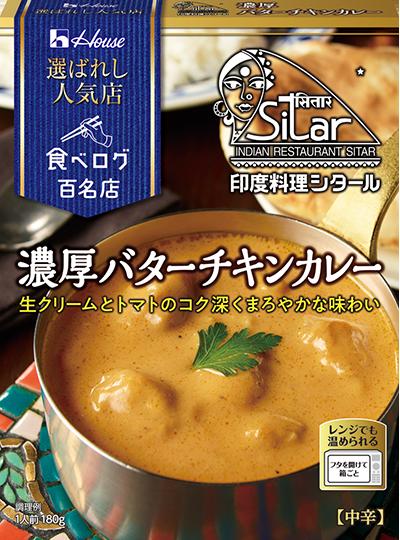 印度料理シタール×濃厚バターチキンカレー