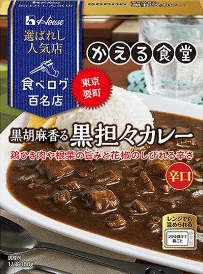 かえる食堂×黒胡麻香る黒担々カレー