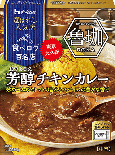 SPICY CURRY 魯珈(ろか)×芳醇(ほうじゅん)チキンカレー