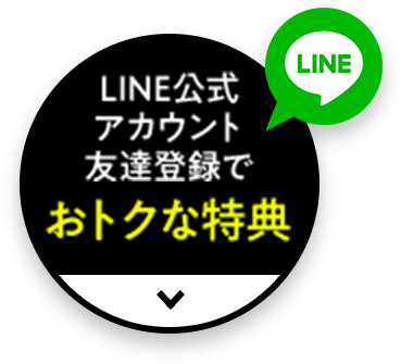 LINE公式アカウント友達登録でおトクな特典