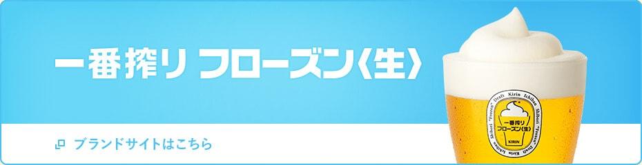 一番搾りフローズン(生):ブランドサイトはこちら