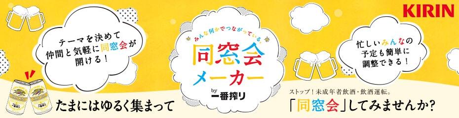 同窓会メーカー by一番搾り