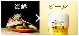 海鮮×ビール
