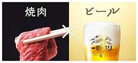 焼肉×ビール