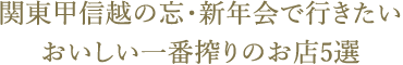 関東甲信越の忘・新年会で行きたいおいしい一番搾りのお店5選