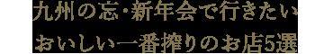 九州の忘・新年会で行きたいおいしい一番搾りのお店5選