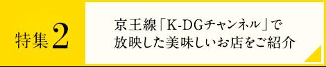 特集2 京王線「K-DGチャンネル」で放映された美味しいお店をご紹介