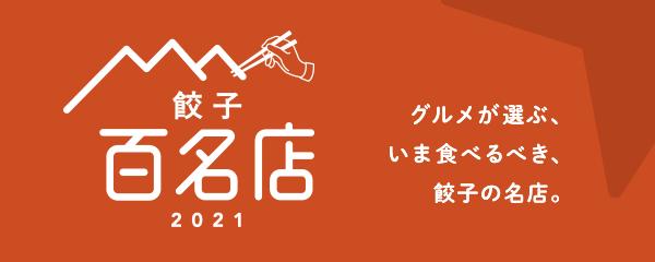 百名店餃子 2021