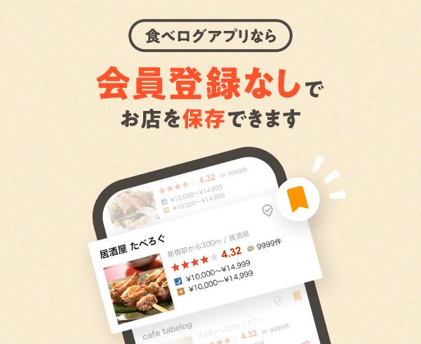 食べログアプリなら会員登録なしでお店を保存できます