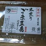 ごま豆腐(ペロリン)