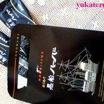 かっこいい黒箱に中身も綺麗な黒の個装(^^)♪