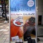 お馴染みのありあけ横濱ハーバーとありあけ黒船ハーバー