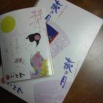 仙台銘菓「萩の月」