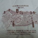 八天堂のふるさとについて書いてある、包み紙の裏面です。