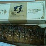 「燻し鯖 」 1本 1869円