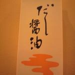 鎌田醤油だし醤油