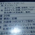 ロイズ/生チョコレート「オーレ」