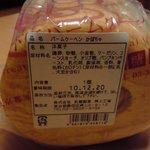 バームクーヘン(かぼちゃ/バニラ)