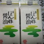 ポン酢醤油