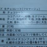ロイズ生チョコレート「フロマージュ」