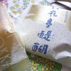 東武池袋の初夏の大北海道展にて購入。
