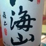 八海山 純米吟醸 ラベル
