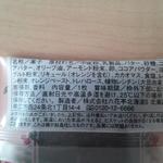 袋の裏面に記載された、現在材料表示