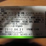 東京マカロンラスク(\1,050)の化粧箱の側面に印字された原材料表示