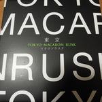 東京マカロンラスク \1,050