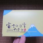箱(上面) 富士山が書いてあります。