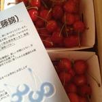佐藤錦3,000円
