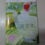 ロイズ夏の通販カタログです。