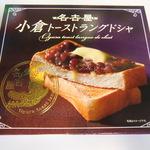 小倉トーストラングドシャ・箱