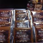神戸ミルクチョコラングドシャ♪