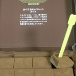 12/10限定生チョコ カフェ 中身