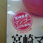 宮崎県産マンゴー100%使用☆