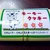 大内山手造りバター