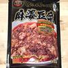 しびれる四川麻婆豆腐