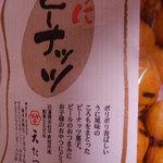 天たつ豆菓子