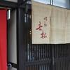 姫路の小さな和食屋さん 喰い処音松 - メイン写真: