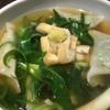 餃子 松吉 - 料理写真:ネギとおあげの生姜水餃子