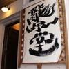 龍泉堂 - メイン写真: