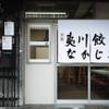 京都 夷川餃子 なかじま - メイン写真: