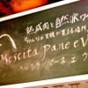 メッシタ パーネ エ ヴィーノ - メイン写真: